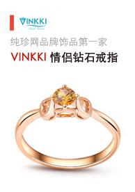 VINKKI Rakkaus双心物语 合成钻石戒指