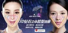 北京伟力嘉美信医疗美容机构