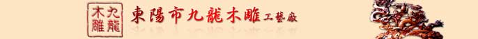 东阳市九龙木雕工艺厂