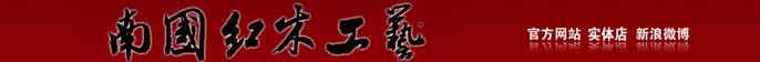南国红木工艺品网