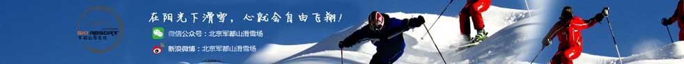 军都山滑雪场有限公司