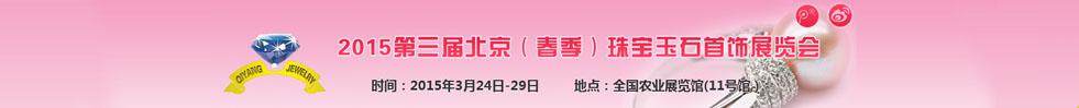 2015第三届北京(春季)珠宝玉石首饰展览会