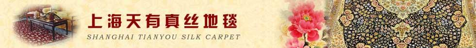 上海天有真丝地毯