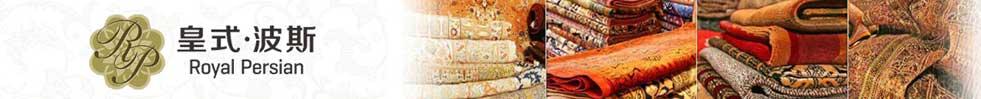 苏州波斯地毯,伊朗进口地毯