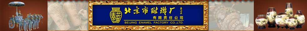 北京市珐琅厂有限责任公司