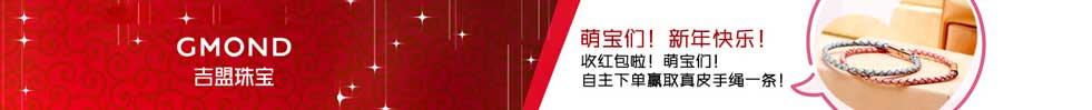 吉盟珠宝官方网站