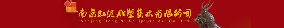 南京红泥雕塑公司