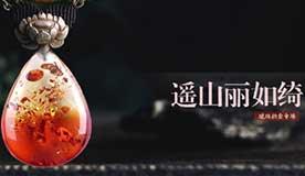 中国艺术网在线竞拍