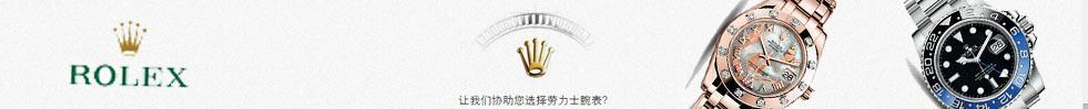 劳力士官方网站