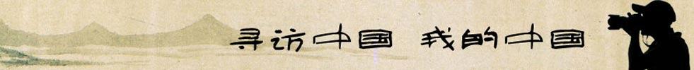 考古中国网