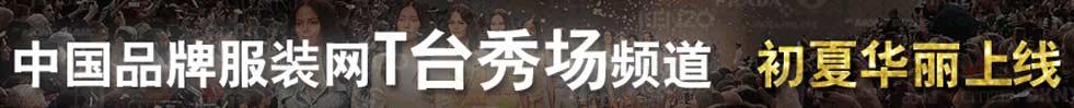 T台秀场频道