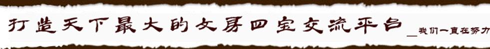 文房天下官方网站