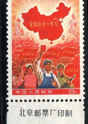 罕见一片红厂铭邮票