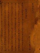 古琴谱收藏