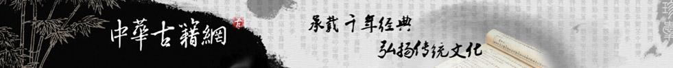 中华古籍网