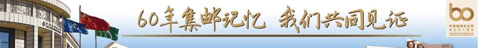 中国集邮信息网