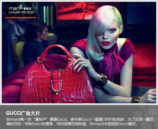 MSN时评:奢侈品豪门恩怨究竟有多深?