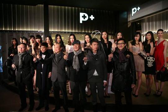 星光璀璨 名流云集 重庆P+时尚圣地绚丽开业