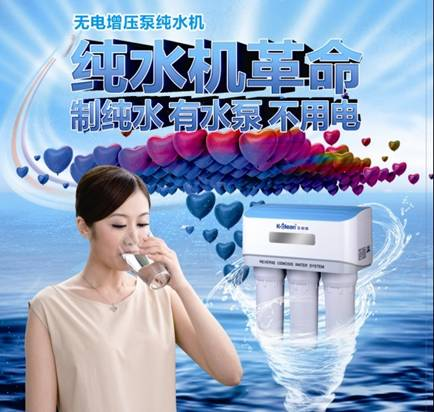 净水器的革命--无电增压泵纯水机