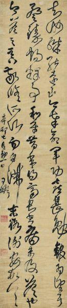 王铎(1592-1652) 草书临谢安帖