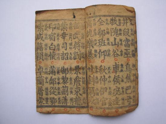 重庆刘姓先生收藏的《百家姓》第四页。